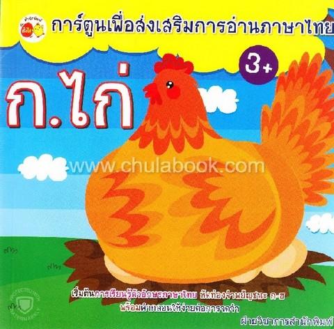 ก.ไก่ :การ์ตูนเพื่อส่งเสริมการอ่านภาษาไทย