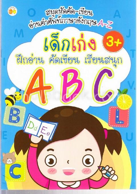 เด็กเก่ง ฝึกอ่าน คัดเขียน เรียนสนุก ABC :สมุดหัดคัด-เขียน อ่านคำศัพท์ภาษาอังกฤษ A-Z