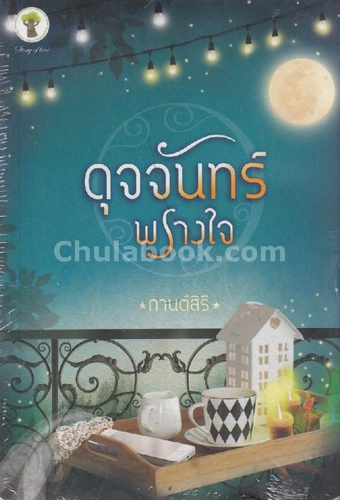 ชุดนิยายรักละมุน...อุ่นหัวใจ (ดุจจันทร์พราวใจ + เงารักเงาใจ)