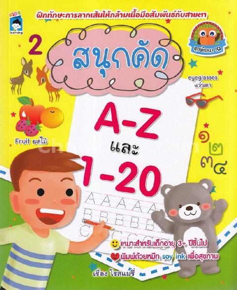 สนุกคัด A-Z และ 1-20 :ชุดพัฒนา IQ