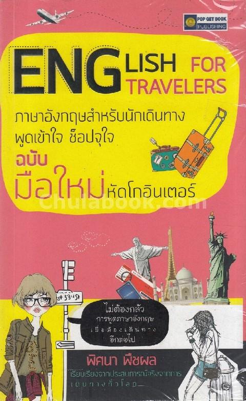 ภาษาอังกฤษสำหรับนักเดินทาง พูดเข้าใจ ช็อปจุใจ ฉบับมือใหม่ หัดโกอินเตอร์ (ENGLISH FOR TRAVELERS)