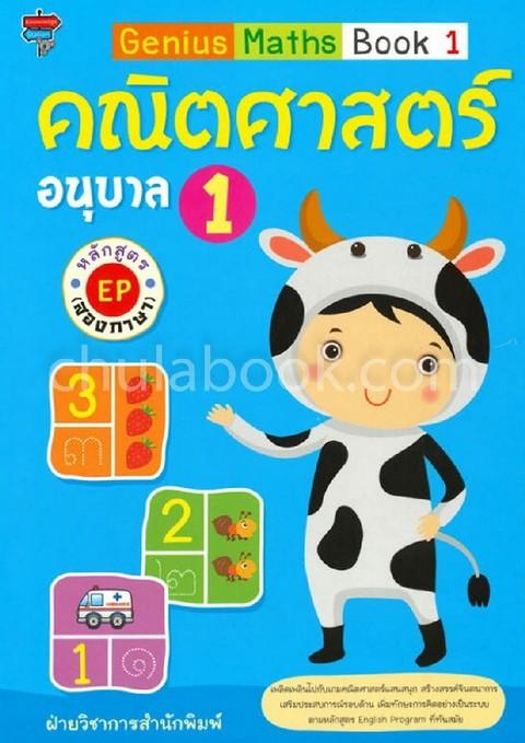 คณิตศาสตร์ อนุบาล 1 หลักสูตร EP (สองภาษา) :GENIUS MATHS BOOK 1