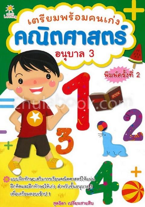 เตรียมพร้อมคนเก่ง คณิตศาสตร์ อนุบาล 3 :แบบฝึกทักษะเสริมการเรียนภาษาอังกฤษห้แน่น และฝึกทักษะ