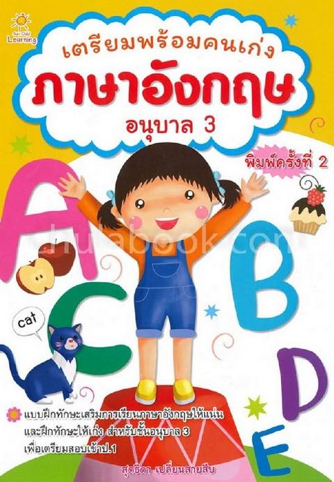 เตรียมพร้อมคนเก่ง ภาษาอังกฤษ อนุบาล 3 :แบบฝึกทักษะเสริมการเรียนภาษาอังกฤษห้แน่นและฝึกทักษะ