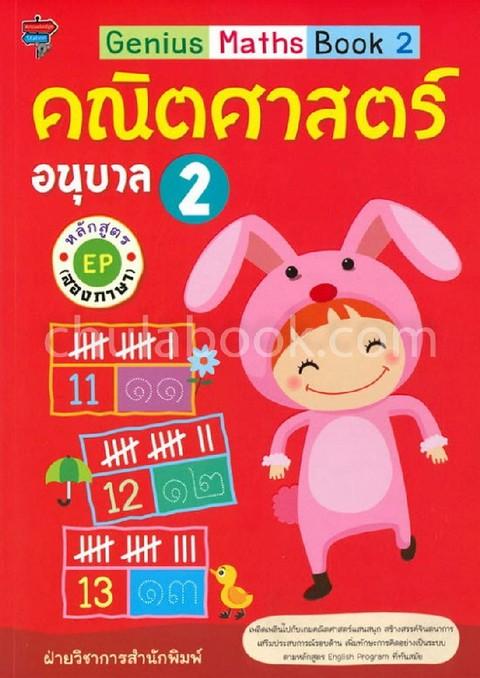 คณิตศาสตร์ อนุบาล 2 หลักสูตร EP (สองภาษา) :GENIUS MATHS BOOK 2