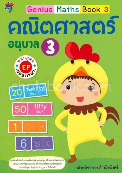 คณิตศาสตร์ อนุบาล 3 หลักสูตร EP (สองภาษา) :GENIUS MATHS BOOK 3