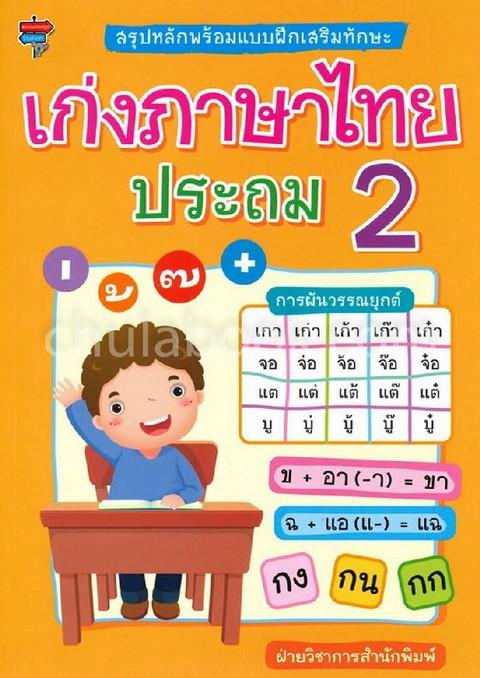 เก่งภาษาไทย ประถม 2 :สรุปหลักพร้อมแบบฝึกเสริมทักษะ