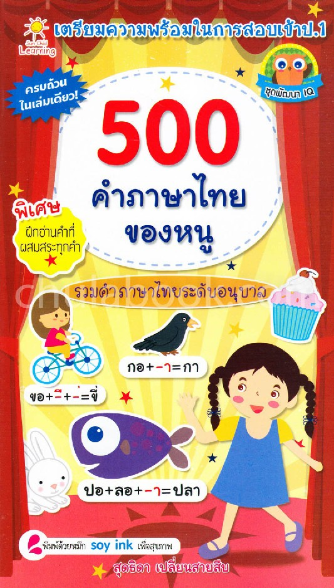 500 คำภาษาไทยของหนู :ชุดพัฒนา IQ