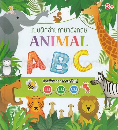 แบบฝึกอ่านภาษาอังกฤษ ANIMAL ABC