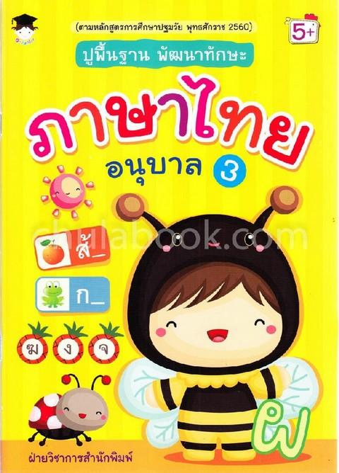 ปูพื้นฐาน พัฒนาทักษะ ภาษาไทย อนุบาล 3