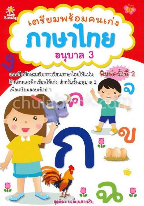 เตรียมพร้อมคนเก่ง ภาษาไทย อนุบาล 3 :แบบฝึกทักษะเสริมการเรียนภาษาไทยให้แน่น ฝึกอ่านและฝึกเขียนให้เก่ง