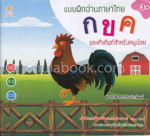 แบบฝึกอ่านภาษาไทย ก ข ค และคำศัพท์สำหรับหนูน้อย