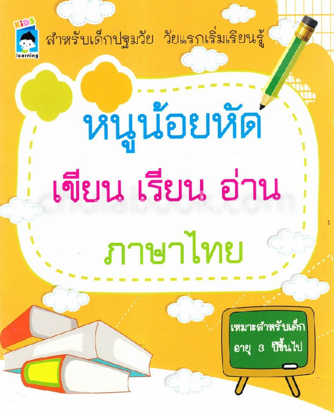 หนูน้อยหัดเขียน เรียน อ่าน ภาษาไทย
