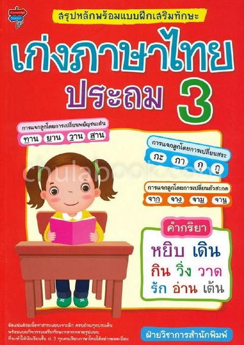 เก่งภาษาไทย ประถม 3 :สรุปหลักพร้อมแบบฝึกเสริมทักษะ