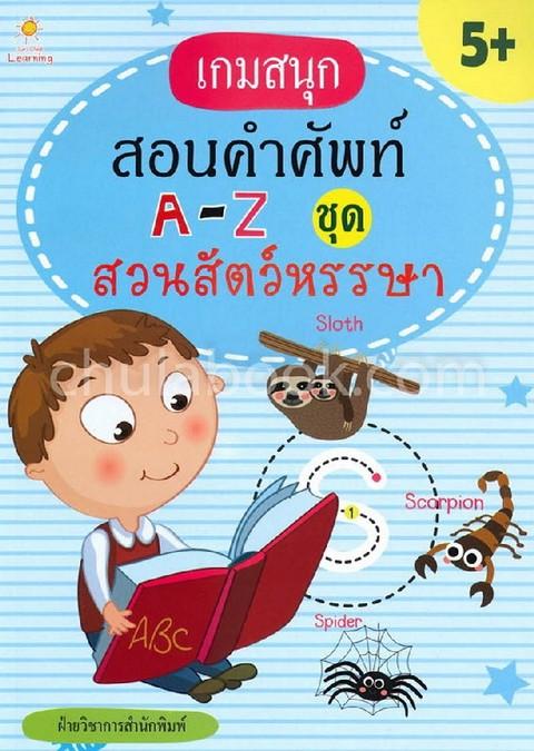 เกมสนุก สอนคำศัพท์ A-Z :ชุดสวนสัตว์หรรษา