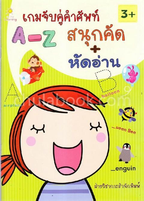 เกมจับคู่คำศัพท์ A-Z สนุกคัด + หัดอ่าน