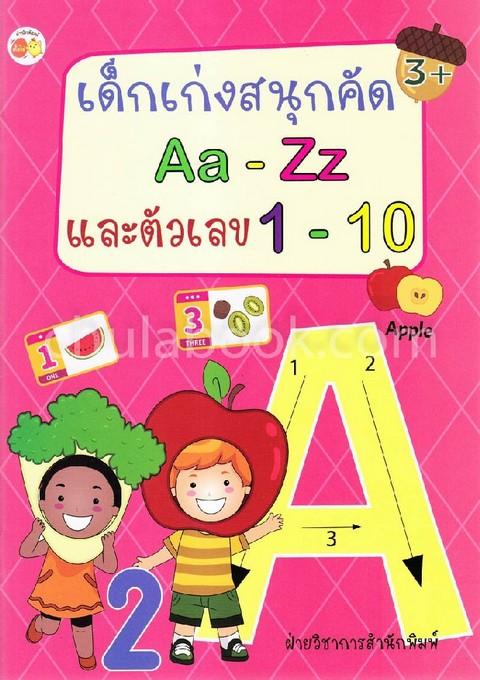 เด็กเก่งสนุกคัด AA-ZZ และตัวเลข 1-10