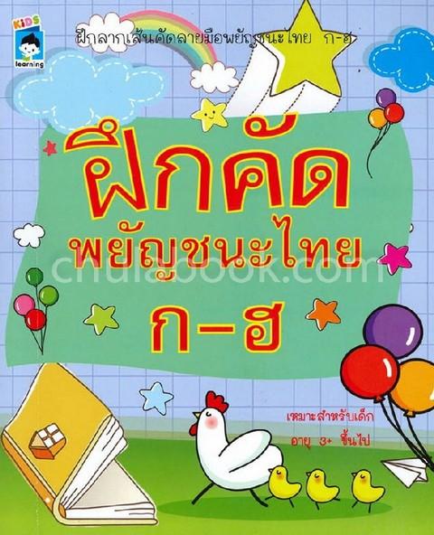 ฝึกคัดพยัญชนะไทย ก-ฮ