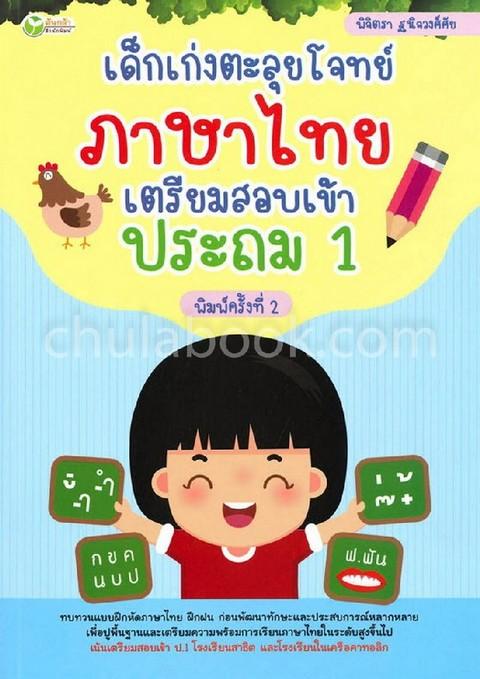 เด็กเก่งตะลุยโจทย์ภาษาไทย เตรียมสอบเข้า ป.1