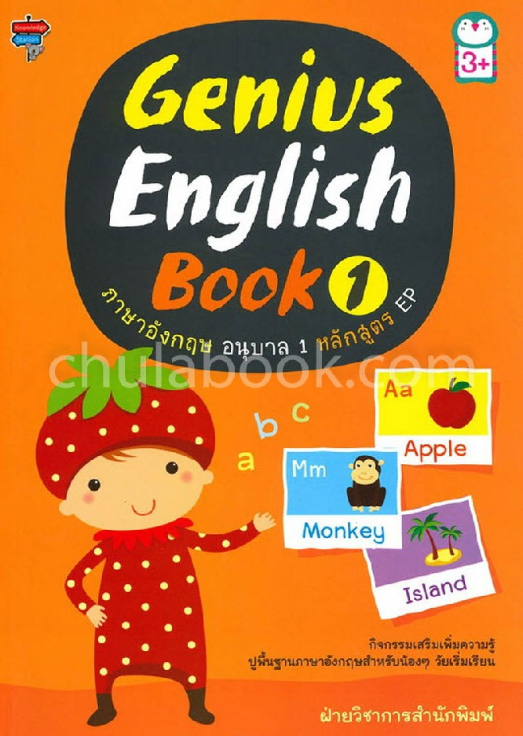 GENIUS ENGLISH BOOK 1 ภาษาอังกฤษอนุบาล 1 หลักสูตร EP