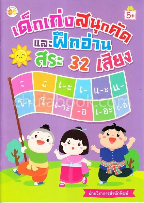 เด็กเก่งสนุกคัดและฝึกอ่านสระ 32 เสียง