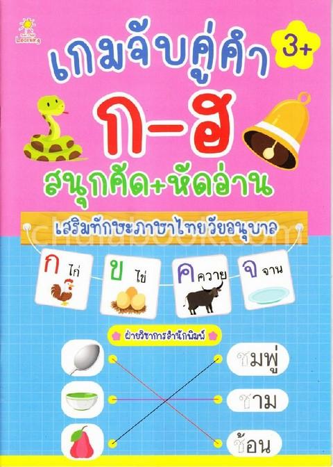 เกมจับคู่คำ ก-ฮ  สนุกคัด+หัดอ่าน เสริมทักษะภาษาไทยวัยอนุบาล