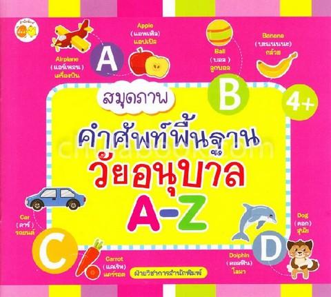 สมุดภาพคำศัพท์พื้นฐานวัยอนุบาล A-Z