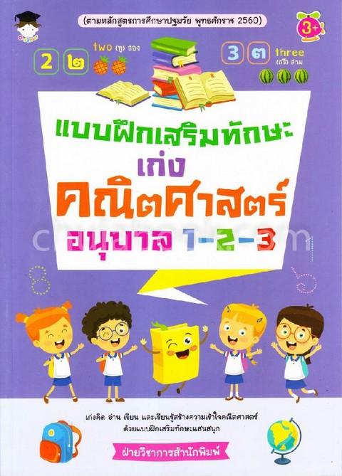 แบบฝึกเสริมทักษะเก่งคณิตศาสตร์ อนุบาล 1-2-3