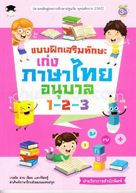 แบบฝึกเสริมทักษะเก่งภาษาไทย อนุบาล 1-2-3