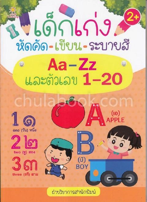 เด็กเก่งหัดคัด-เขียน-ระบายสี AA-ZZ และตัวเลข 1-20
