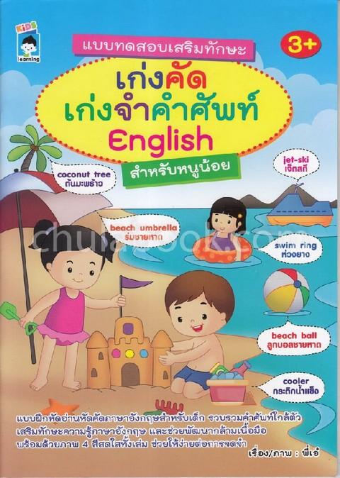 เก่งคัด เก่งจำคำศัพท์ ENGLISH สำหรับหนูน้อย :แบบทดสอบเสริมทักษะ