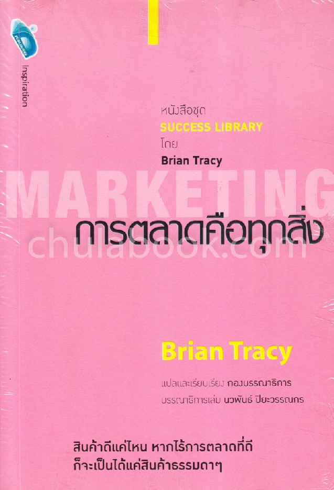 การตลาดคือทุกสิ่ง (MARKETING) :หนังสือชุด SUCCESS LIBRARY