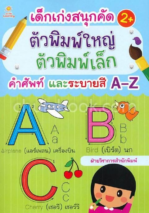 เด็กเก่งสนุกคัด ตัวพิมพ์ใหญ่ ตัวพิมพ์เล็ก คำศัพท์และระบายสี A-Z