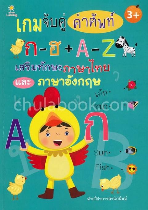 เกมจับคู่คำศัพท์ ก-ฮ + A-Z เสริมทักษะภาษาไทย และภาษาอังกฤษ