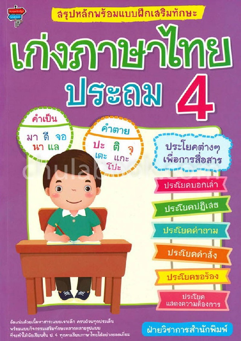 เก่งภาษาไทย ประถม 4 :สรุปหลักพร้อมแบบฝึกเสริมทักษะ