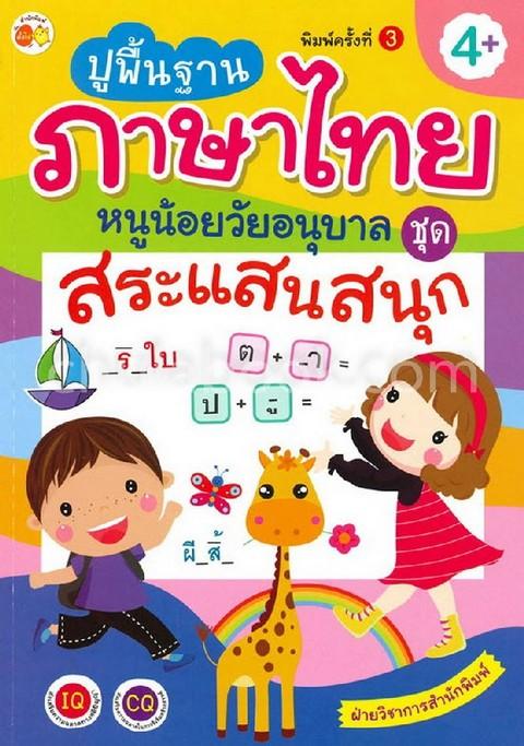 ปูพื้นฐานภาษาไทยหนูน้อยวัยอนุบาล :ชุดสระแสนสนุก