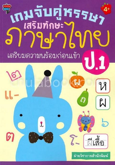 เกมจับคู่หรรษา เสริมทักษะภาษาไทย เตรียมความพร้อมก่อนเข้า ป.1