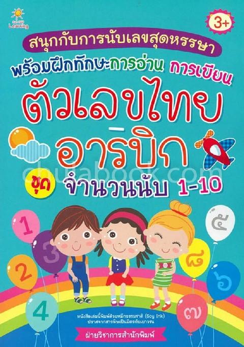สนุกกับการนับเลขสุดหรรษา พร้อมฝึกทักษะการอ่าน การเขียน ตัวเลขไทย-อารบิก :ชุดจำนวนนับ 1-10