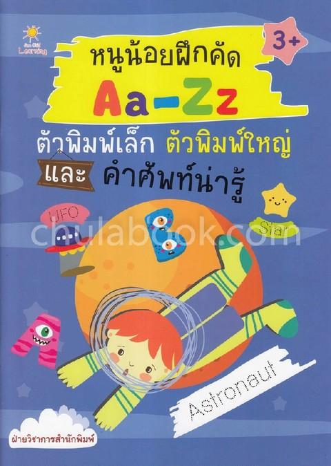 หนูน้อยฝึกคัด AA-ZZ ตัวพิมพ์เล็ก ตัวพิมพ์ใหญ่ และคำศัพท์น่ารู้