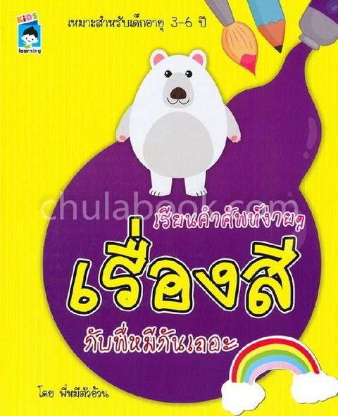 เรียนคำศัพท์ง่าย ๆ เรื่องสีกับพี่หมีกันเถอะ