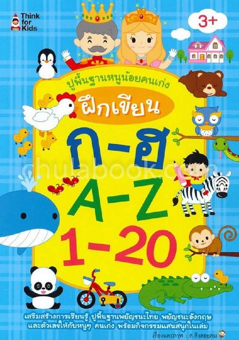 ปูพื้นฐานหนูน้อยคนเก่ง ฝึกเขียน ก-ฮ A-Z 1-20