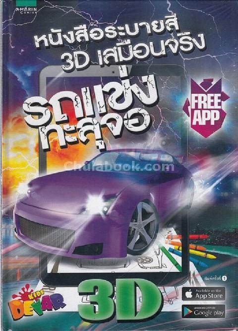 รถแข่งทะลุจอ (AR) :หนังสือระบายสี 3D เสมือนจริง