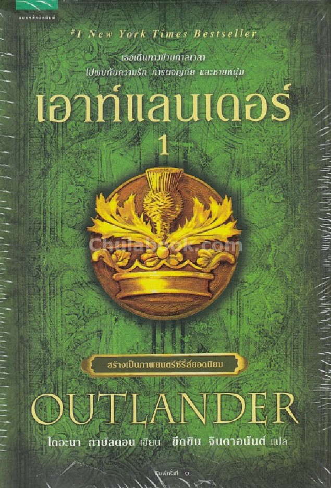 เอาท์แลนเดอร์ เล่ม 1-2 (OUTLANDER)