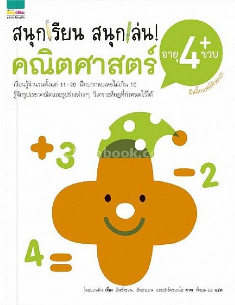 สนุกเรียน สนุกเล่น! คณิตศาสตร์ อายุ 4 ขวบ+