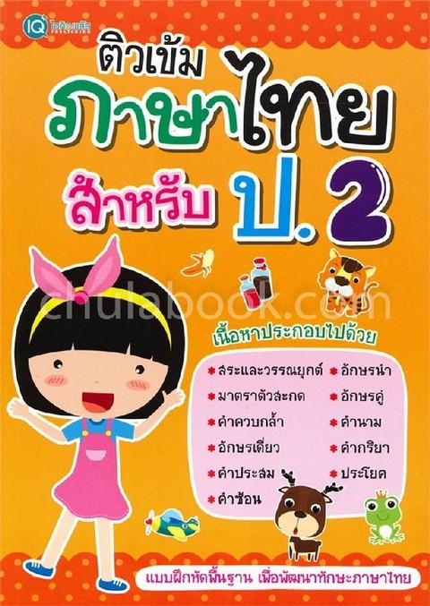 ติวเข้ม ภาษาไทย สำหรับ ป.2 :แบบฝึกหัดพื้นฐาน เพื่อพัฒนาทักษะภาษาไทย
