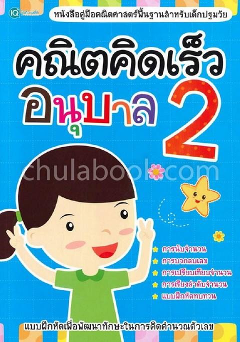 คณิตคิดเร็ว อนุบาล 2 :หนังสือคู่มือคณิตศาสตร์พื้นฐานสำหรับเด็กปฐมวัย
