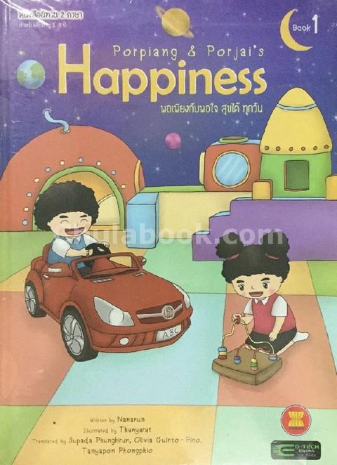 ชุด PORPIANG & PORJAI'S HAPPINESS พอเพียงกับพอใจ สุขได้ ทุกวัน เล่ม 1-3 :นิทาน (สองภาษา ไทย-อังกฤษ)
