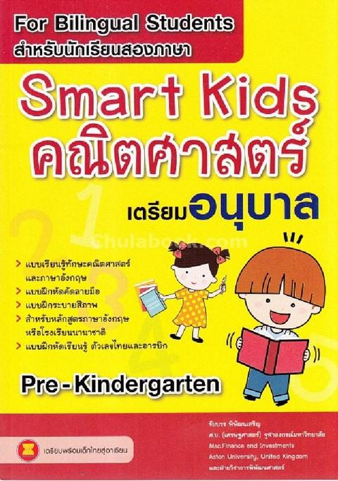 SMART KIDS คณิตศาสตร์ เตรียมอนุบาล (สำหรับนักเรียนสองภาษา)