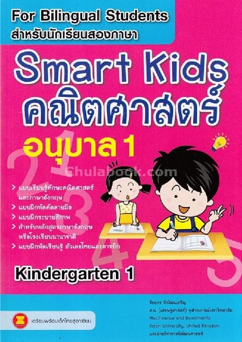 SMART KIDS คณิตศาสตร์ อนุบาล 1 (สำหรับนักเรียนสองภาษา)