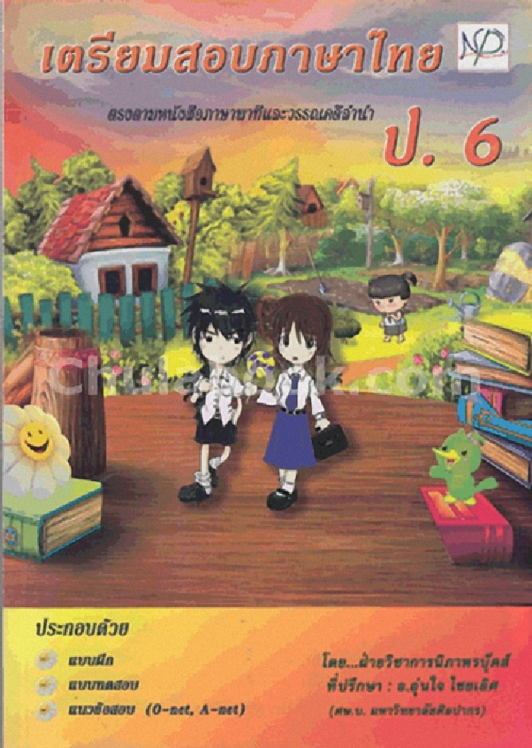 เตรียมสอบภาษาไทย ป.6 :ตรงตามหนังสือภาษาพาทีและวรรณคดีลำนำ
